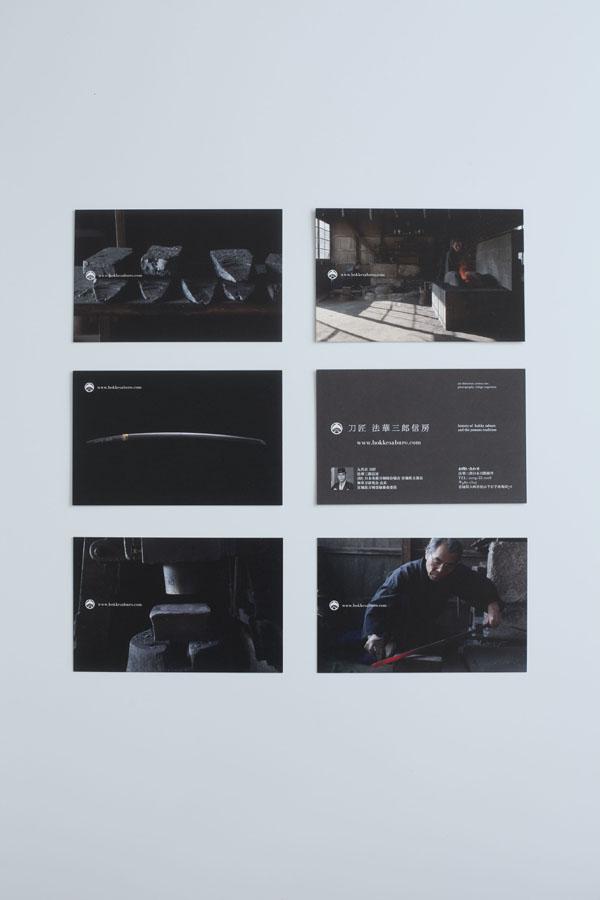 katana-postcard_01