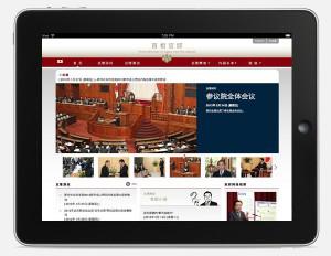 kantei-ch-iPad