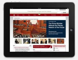 kantei-en-iPad
