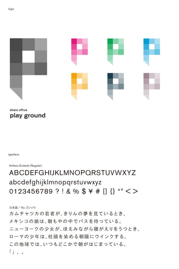 playground-Logo