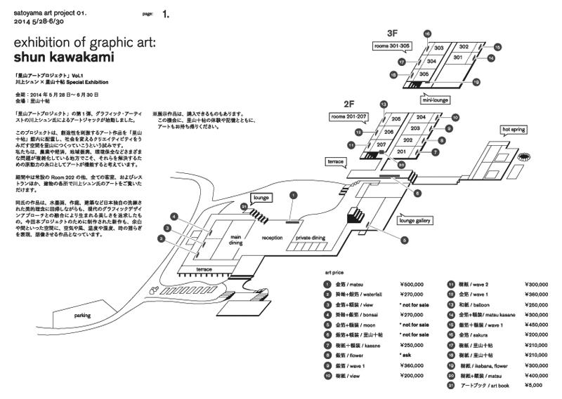 1-satoyama_exhibition_map