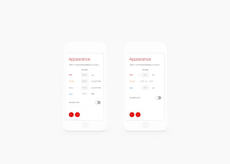 4_app_phone_3